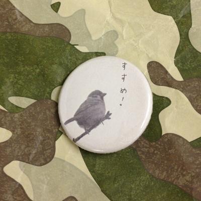 maimai-badge_3