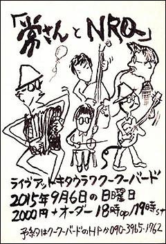 NRQ [常さんとNRQ]at 埼玉