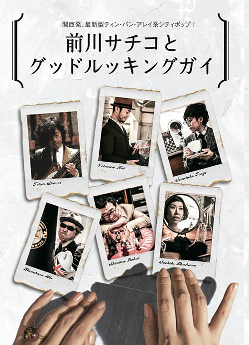 前川サチコとグッドルッキングガイ(MAEKAWA SACHIKO & THE GOODLOOKING GUY)