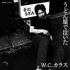 W.C.カラス「うどん県(香川)で泣いた」!!