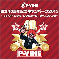 【超限定アナログ特典をプレゼント!】P-VINE設立40周年記念 P-VINE J-POP、ソウル・レアグルーヴキャンペーン2015