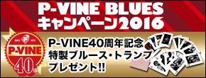 P-VINE 設立40周年記念 P-VINE キャンペーン2016