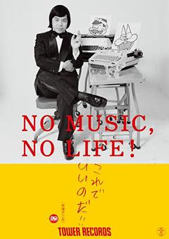 タワーレコード「NO MUSIC, NO LIFE.」ポスター広告シリーズ、最新版ポスターに赤塚不二夫が決定!!