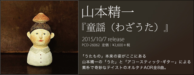 10/7 release 山本精一『童謡(わざうた)』