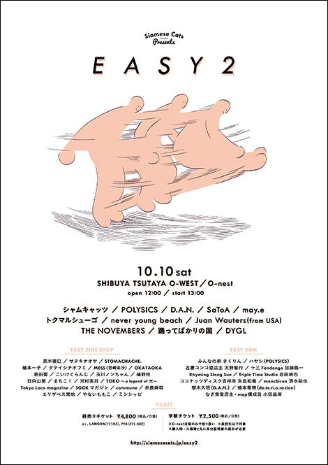 20151010_EASY2_WEB