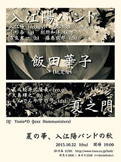 入江陽バンド、レコ発以来となるライヴが10月22日(木)@渋谷LUSHにて決定!