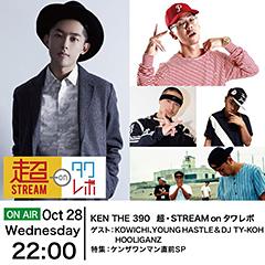 KOWICHI、YOUNG HASTLE、DJ TY-KOH、HOOLIGANZが10/28(水)22時より放送の『超・STREAM on タワレボ』に出演!