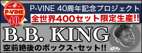 Pヴァイン40周年記念プロジェクト B.B. KING BOX SET 発売!!