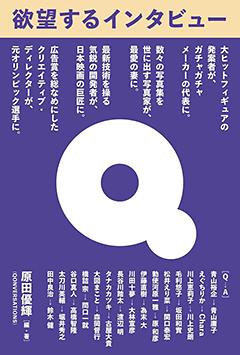 「意外な組み合わせ」×「屈託のないインタビュー」個人的なのに普遍的な、ありそうでなかったインタビュー集『欲望するインタビュー』が本日発売!全15組30名の対談を収録!!