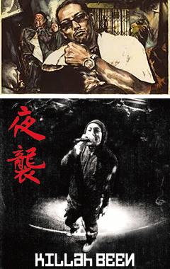 """""""知らなきゃモグリ"""" 現場至上主義を貫き通す孤高のMC、KILLah BEENがその時を見極めて遂にセカンドアルバム """"夜襲"""" を12/2にリリース"""
