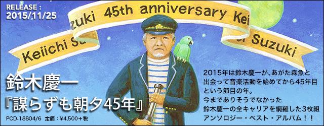 "11/25 release 鈴木慶一 ""謀らずも朝夕45年"""