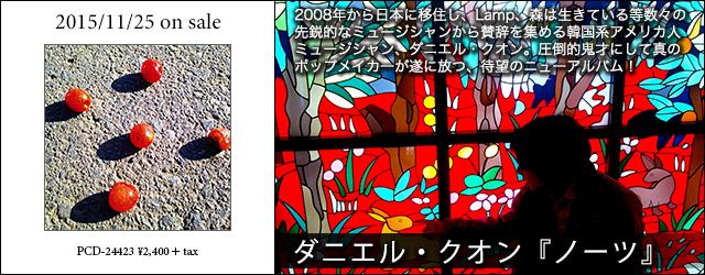 "11/25 release ダニエル・クオン ""ノーツ"""