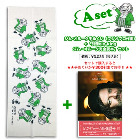 フジオプロ作画ジム・オルーク手ぬぐい、<P-VINE SPECIAL DELIVERY>にて販売開始!お得なセット商品もあり!