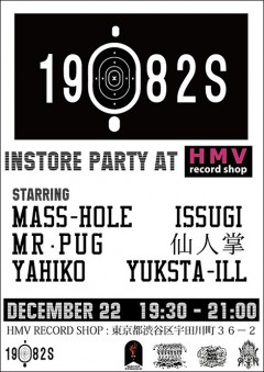 """MASS-HOLE [1982S & WDsounds presents """"PAReDE ORIGINAL SOUND TRACK SCORE"""" RELEASE SPECIAL INSTORE PARTY]at 東京"""