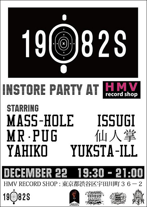 1982s_20151222-instore