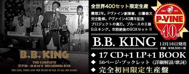 "12/16 release B.B.KING ""ザ・コンプリート・RPM/ケント・レコーディング・ボックス"""