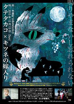キツネの嫁入り × タテタカコ 12月13日(日)@京都・木屋町UrBANGUILD スキマ産業vol.42「鳴りやまないし、忘れられない」開催!