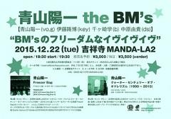 青山陽一 the BM's [BM'sのフリーダムなイヴイヴイヴ]at 東京