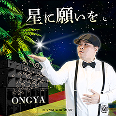 北大阪のメッセンジャーONGYAの大ヒットシングル「星に願いを」、iTunes着信音販売開始!