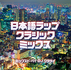 待望の日本語ラップ・クラシック・ミックスをリリースしたDJ WATARAIが明日、J-WAVE「BEAT PLANET」にトーク&DJプレイでゲスト出演!