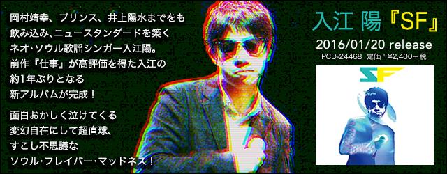 "1/20 release 入江陽 ""SF"""