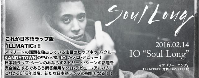 """2/14 release IO """"Soul Long"""""""