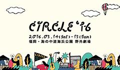 ジム・オルーク、トクマルシューゴ、二階堂和美が出演する、5/14&15福岡・海の中道海浜公園にて開催の『CIRCLE '16』の日割りが決定!