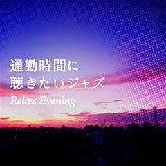 毎日の景色を新鮮なものに変えるシチュエーションコンピレーション、『通勤時間に聴きたいジャズ~Relax Evening』がiTunes JAZZチャートで1位を獲得!