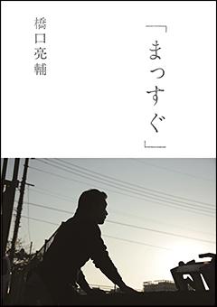 橋口亮輔 [トークショー&サイン会]at 東京