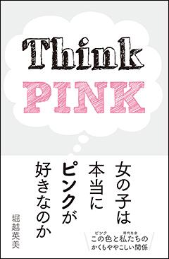 """〈ピンク〉から考える、現代女児カルチャー """"ギーク母さん""""こと『萌える日本文学』(幻冬舎)や『ギークマム―21世紀のママと家族のための実験、工作、冒険アイデア』(共訳、オライリージャパン)などの著者、堀越英美がウォッチする現代女児カルチャー事情。"""