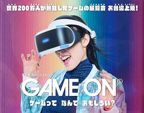 maika_gameon