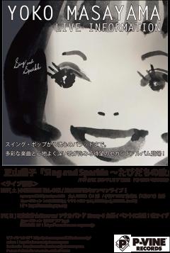正山陽子 [ワンマンライブ]at 東京