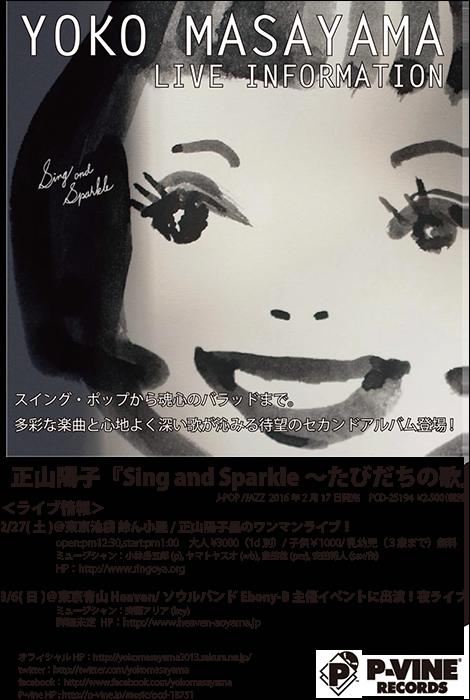 masayamayoko_20160227-0306