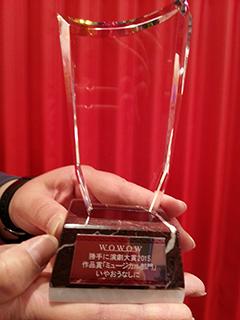御礼「いやおうなしに」WOWOW「勝手に演劇大賞2015」を受賞!& 1年ぶりのライブが決定!