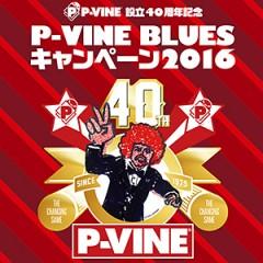 【特製ブルース・トランプをプレゼント!】P-VINE設立40周年記念 P-VINE BLUES キャンペーン2016が3月15日(火)よりスタート!