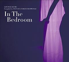 TSUTAYA TOKYO ROPPONGIオリジナルコンピCDの新作『In The Bedroom』が明日発売!アンニュイでJAZZYな、大人のためのベッドルーム・ミュージックです。
