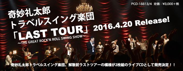 "4/20 release STRANGE REITARO TRAVEL SWING OCHESTRA ""LAST TOUR ~THE GREAT ROCK'N ROLL SWING SHOW~"""