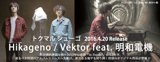 """4/20 release SHUGO TOKUMARU """"Hikageno / Vektor feat. Maywadenki"""""""