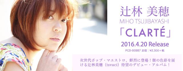 "4/20 release MIHO TSUJIBAYASHI ""Clarté"""