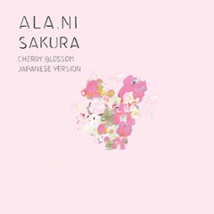 ALA.NI「Cherry Blossom」の日本語バージョン「SAKURA」の字幕入りMVが公開!楽曲はデジタル配信限定シングルとして発売中!
