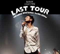奇妙礼太郎トラベルスイング楽団、ラストツアーの模様を収録した2枚組ライブアルバムが本日発売! トレイラー映像公開!!