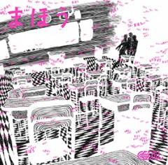 2月3日(金)ASA-CHANG&巡礼『まほう』ツアーファイナル!東京公演@六本木スーパーデラックスで開催!!
