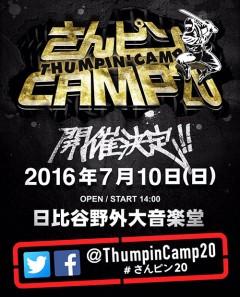 『さんピンCAMP20』が日比谷野外音楽堂で開催!