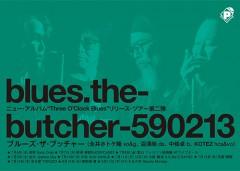 ブルーズ・ザ・ブッチャー、6.15発売のニュー・アルバム『スリー・オクロック・ブルーズ』リリース・ツアー第二弾!