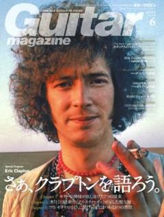 guitar-magazine