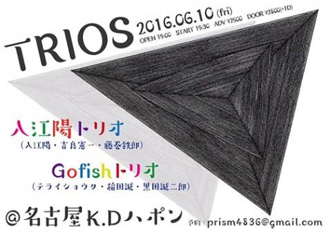 irie-yo-20160530-2