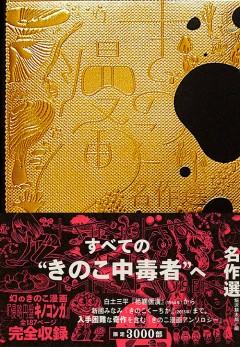3/30刊行書籍【飯沢耕太郎(編)『きのこ漫画名作選』】訂正版発売日及び、再納品日のおしらせ