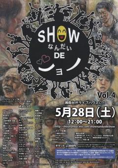 SHOWなんだいDEショー Vol.4