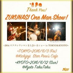 ズクナシ衣美、産休前ラストのワンマンショーが、6/3東京吉祥寺 & 6/12京都で決定!