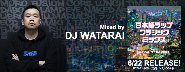 "6/22 release DJ WATARAI ""日本語ラップ・クラシック・ミックス"""